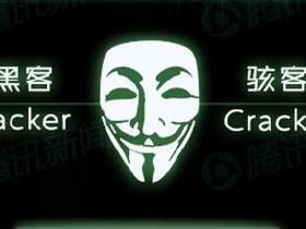 什么是真正的黑客?