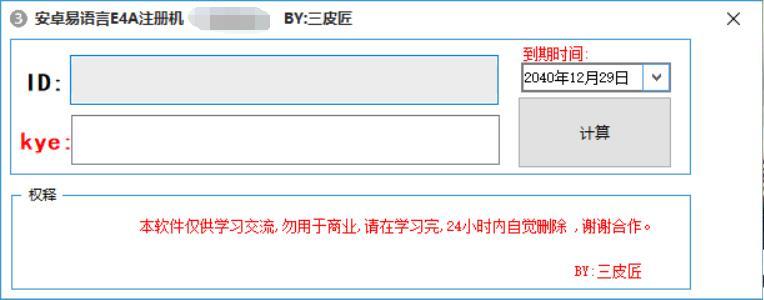 E4A万能注册机 通杀全版本